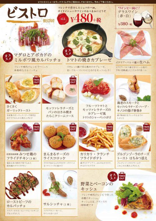 P04_mirepoix_foodmenu_202010