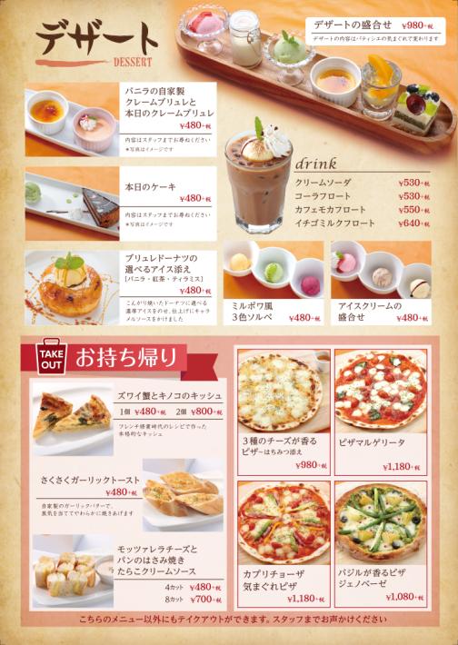 P10_mirepoix_foodmenu_201706_ol_03