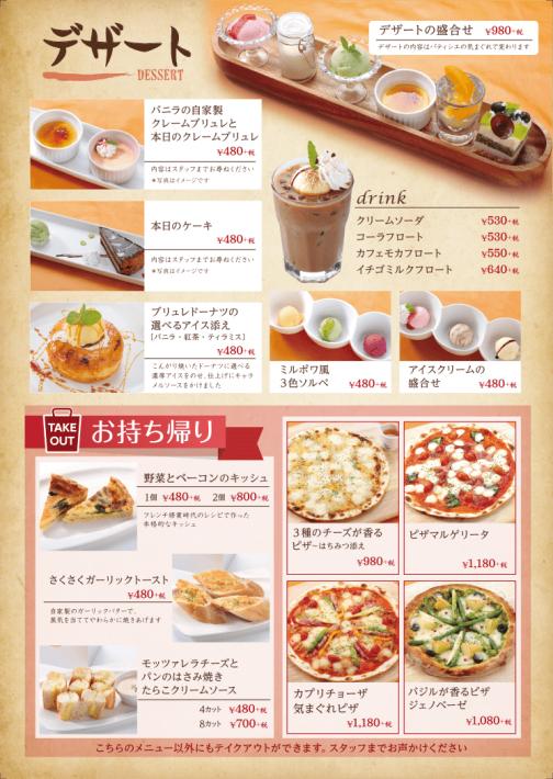 P10_mirepoix_foodmenu_202101