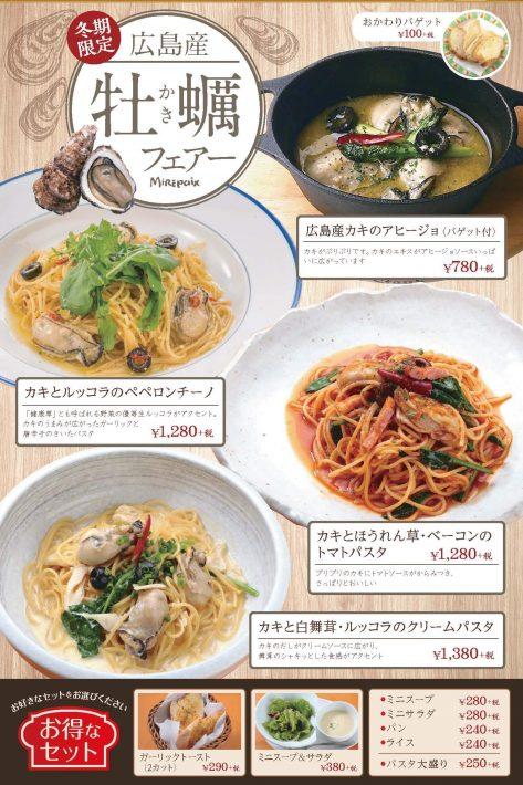 mirepoix_oysterfair_menu-01