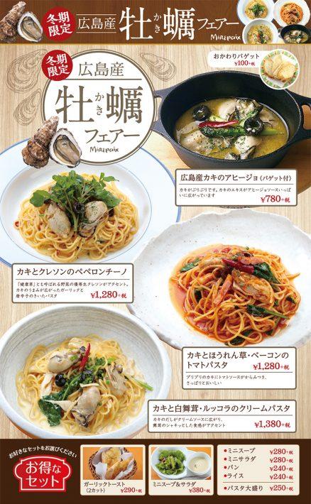 【冬季限定】広島産牡蠣フェアーが始まりました!