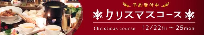 クリスマスコースバナー