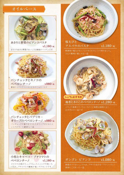 mirepoix_foodmenu_201911_pasta_5